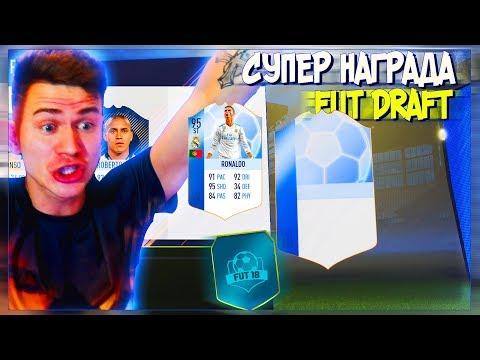 ИГРОКИ с САМЫМ ВЫСОКИМ РЕЙТИНГОМ - НЕДЕЛЯ ФУТ ДРАФТ ФИФА 18 | FUT DRAFT FIFA 18