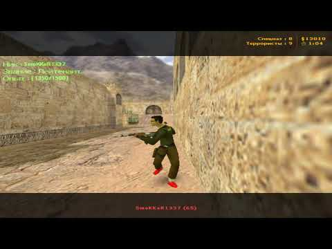 [МОЙ ПАБЛИК СЕРВЕР]Counter-strike 1.6 Паблик Сервер