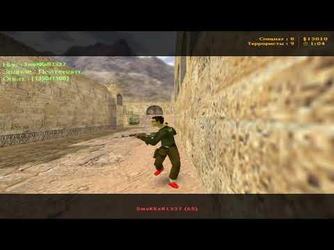 [МОЙ ПАБЛИК СЕРВЕР]Counter-strike 1.6 Паблик Сервер
