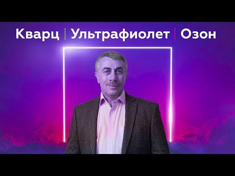 Кварц / Ультрафиолет