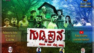 GUDDI CROSS /KANNADA SHORT MOVIE /Raghavendra Acharya Saibrakatte /Shankar D.M Halady Thumb