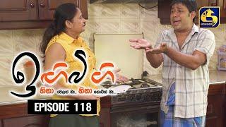 IGI BIGI Episode 118 || ඉඟිබිඟි  || 18th JULY 2021 Thumbnail