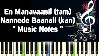 En Manavanil (kaasi) /Nannede Baanali/ Piano Notes/Midi File /Karaoke