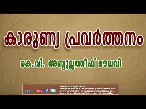 കാരുണ്ണ്യ പ്രവർത്തനം | കെ വി അബ്ദുല്ലത്തീഫ് മൗലവി | SLRC