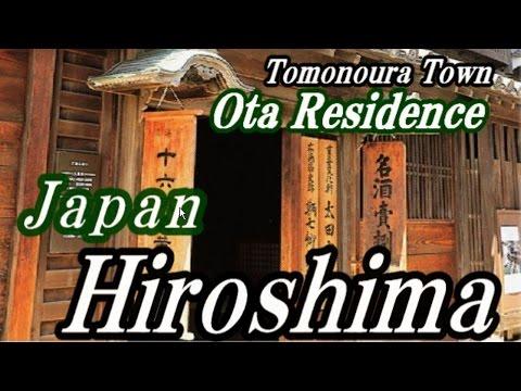 Japan Trip:  Medicinal Liquor Homeishu  Ota Residence, Tomonoura Town, Fukuyama City, Hiroshima 24