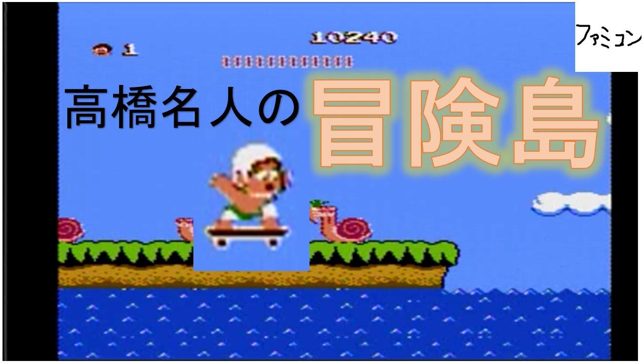 高橋名人の冒険島 ファミコン名...