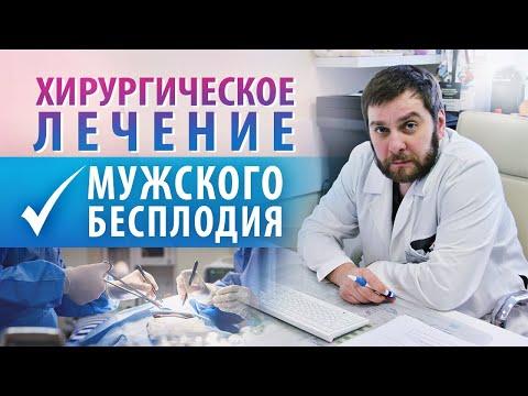 Мужское бесплодие. Когда нужно оперативное лечение? Диагностика бесплодия.