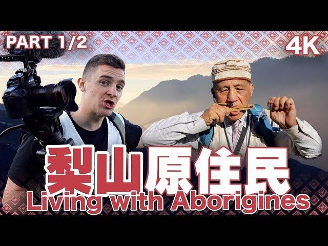 讓我最留下印象的經驗 // 我第一次體驗台灣梨山原住民文化 (4K) - 梨山 1/2