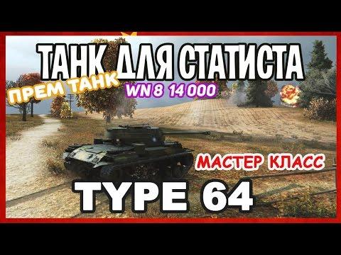 Type 64 прем танк для Фарма | Мастер класс