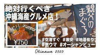 【GoTo沖縄旅行】空港すぐ!海を眺めつつ、