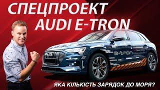 Тест драйв Audi e-tron 2019: в Одессу за 6 часов | Спецпроект