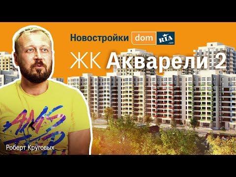 Огляд ЖК АКВАРЕЛІ 2 / ЖК АКВАРЕЛИ 2 / Вишневе