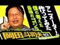 岡田斗司夫ゼミ4月17日号「シン・ゴジラの予告編でがっかりした理由と漫画家の絆~ゆでたまご・島本和彦編」