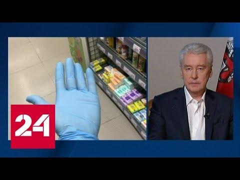 Мэр Москвы объяснил, зачем носить маски и перчатки - Россия 24