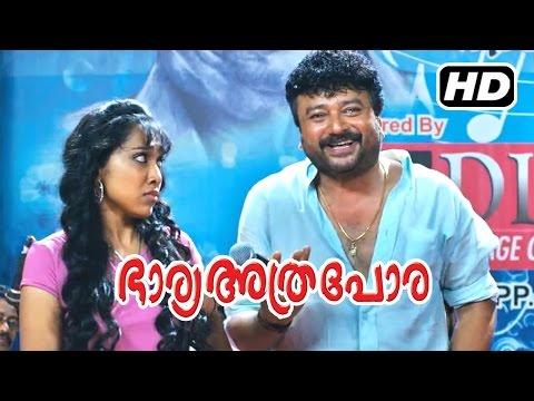 Bharya Athra Pora Malayalam Movie   Scenes   Jayaram   Stage Performance