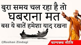 बुरे समय मे क्या करें | Chanakya Niti in hindi | Chanakya Motivational Video | Roshan Zindagi