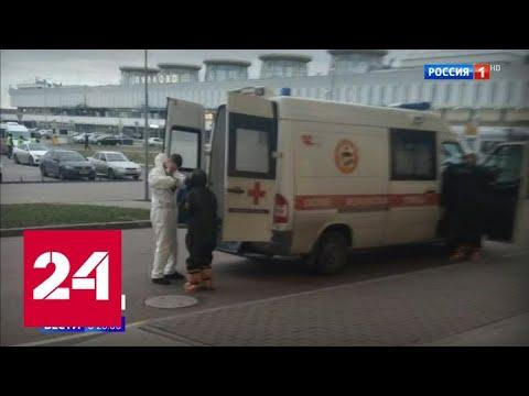 У одного из госпитализированных в Петербурге коронавирус не подтвердился - Россия 24