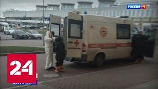 Смотреть видео У одного из госпитализированных в Петербурге коронавирус не подтвердился - Россия 24 онлайн