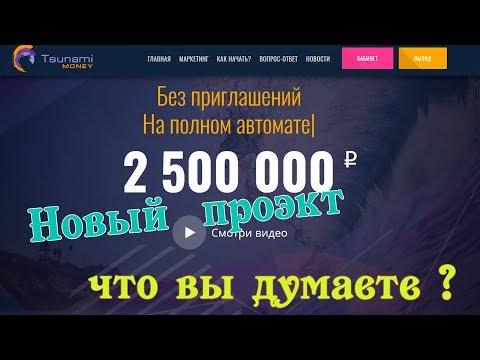 Tsunami.money не лохотрон ли ? Проверка сайта  Проект Цунами Мани