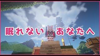【LIVE】ふにゃぱとマイクラ配信【周防パトラ / ハニスト】