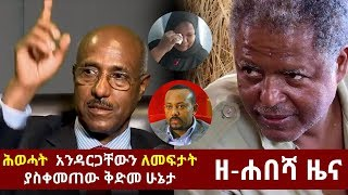 Zehabesha Daily Ethiopian News May 25, 2018