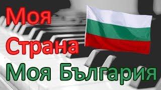Моя Страна Моя България (Уроци и Ноти за Пиано)