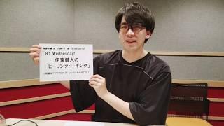 TS ONE UNITED 6月『81 Wednesday! 伊東健人のヒーリングトーキング』第1回 紹介映像(2019/6/5放送)