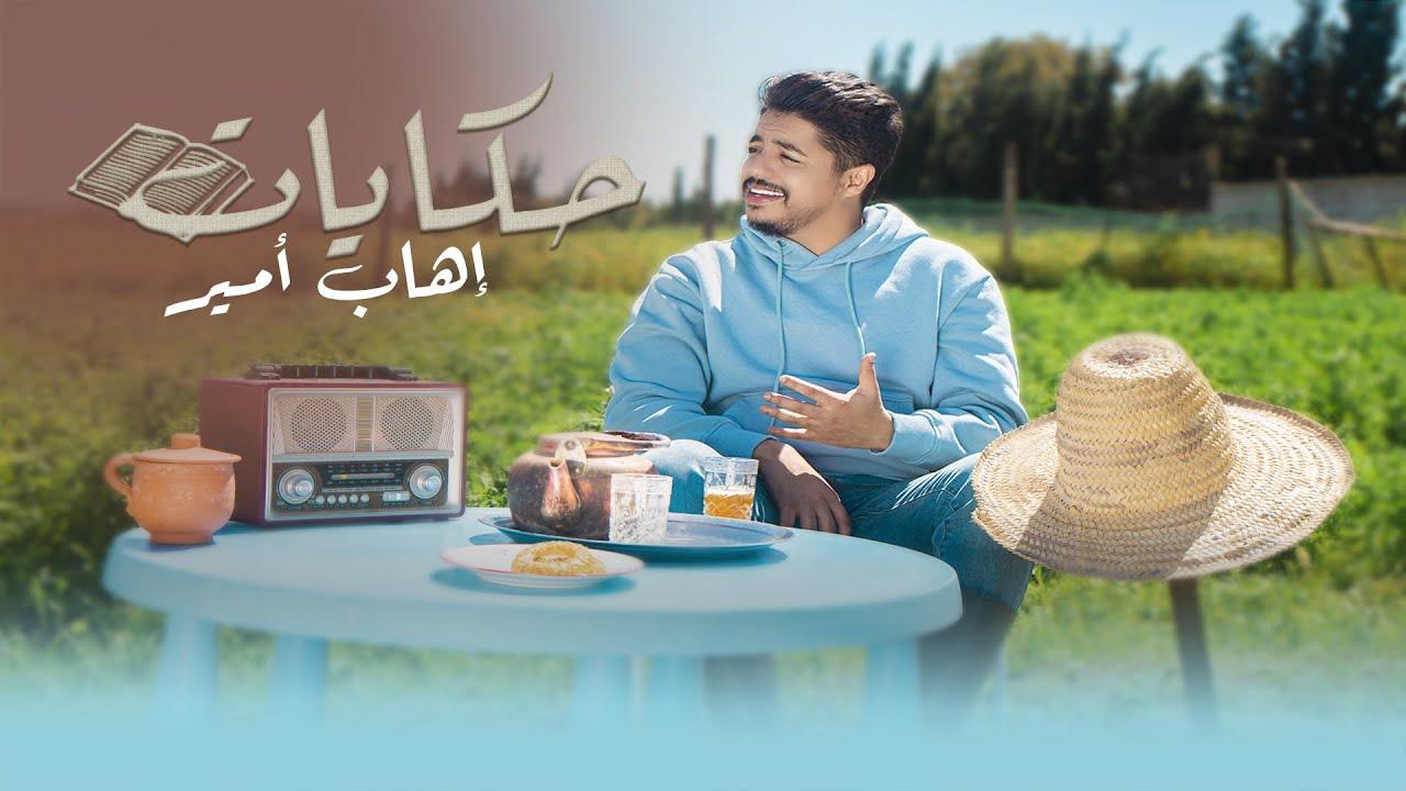 Ihab Amir - HIKAYAT (EXCLUSIVE Music Video)   (إيهاب أمير - حكايات (فيديو كليب حصري