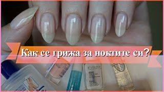 Как се грижа за ноктите си?    My Nail Care    Aleks'Nails