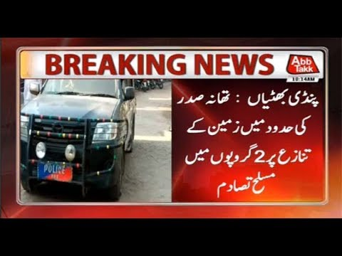 Pindi Bhattian: Clash Between Two Arms Groups Over Land Dispute