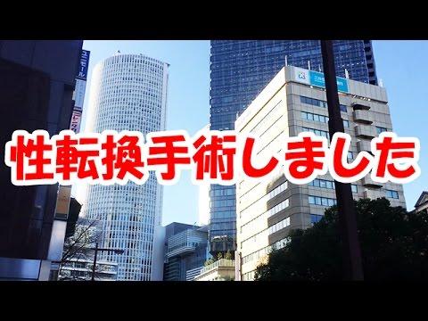 友達が名古屋で性転換手術しました