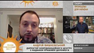 Бесплатный адвокат - право каждого украинца