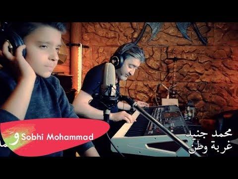 محمد جنيد ( غربة وطن ) مع صبحي محمد / Sobhi Mohammad