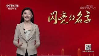 《道德观察(日播版)》 20190828 闪亮的名字-幸福| CCTV社会与法
