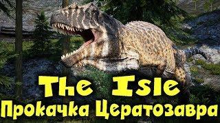 The Isle - Прокачка цератозавра. Мир динозавров