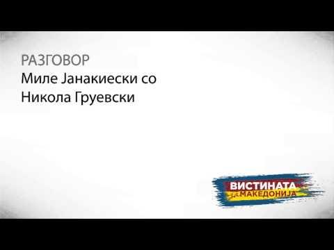 Разговор 04:  Миле Јанакиески со Никола Груевски
