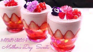 ハーバリウム風ゼリーと苺ムースのヴェリーヌの作り方 母の日スイーツ How to make flour jelly and strawberry mousse  Mother's day sweets