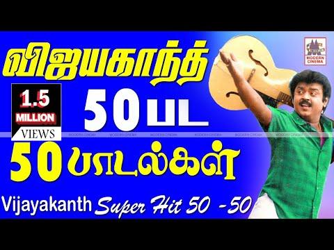 Vijayakanth 50 Songs புரட்சிகலைஞர்விஜயகாந்த்நடித்த50திரைப்படங்களில்50தேர்ந்தெடுக்கப்பட்டஇனியபாடல்கள்