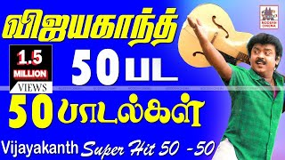 Vijayakanth 50 songs|புரட்சிகலைஞர்விஜயகாந்த்நடித்த50திரைப்படங்களில்50தேர்ந்தெடுக்கப்பட்டஇனியபாடல்கள்