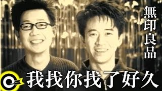 無印良品(光良Michael Wong + 品冠 Victor Wong)【我找你找了好久 I've been looking for you】Official Music Video