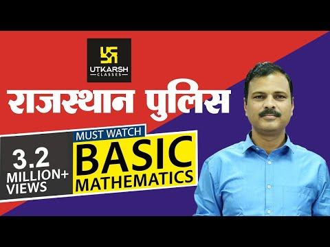Basic Maths-1 || बेसिक गणित-1 || Maths for All Competitions  || By Bhavesh Mundel