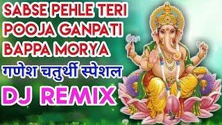 Sabse Pehle Teri Pooja Dholki Remix Ganesh Chaturthi Special Dj Remix Dj Satish Ganpati Bappa Morya