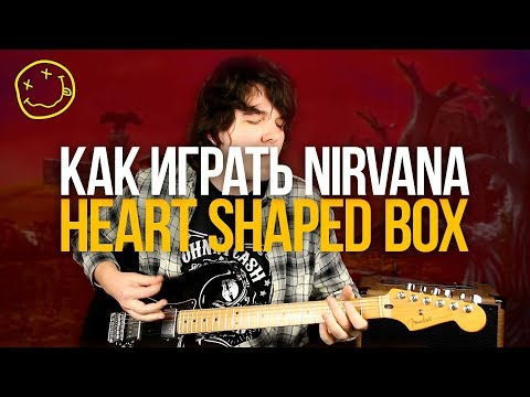 Как играть Nirvana Heart Shaped Box на гитаре Разбор с табам