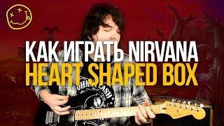 Как играть Nirvana Heart Shaped Box на гитаре Разбор с табами - Уроки игры на гитаре Первый Лад