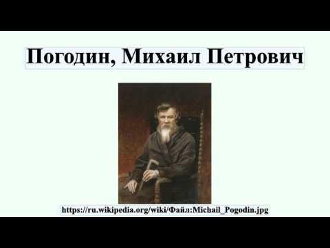 Погодин, Михаил Петрович