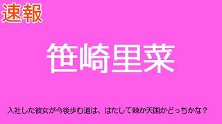 笹崎里菜さん内定問題で話題になりましたが、とうとう入社したようです...