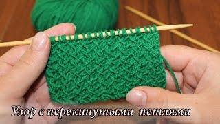 Узор спицами с перекинутыми  петлями, видео | Herringbone stitch knitting patterns