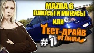 Тест Драйв на Mazda 6 - плюсы и минусы. Тест Драйв от Лисы #1