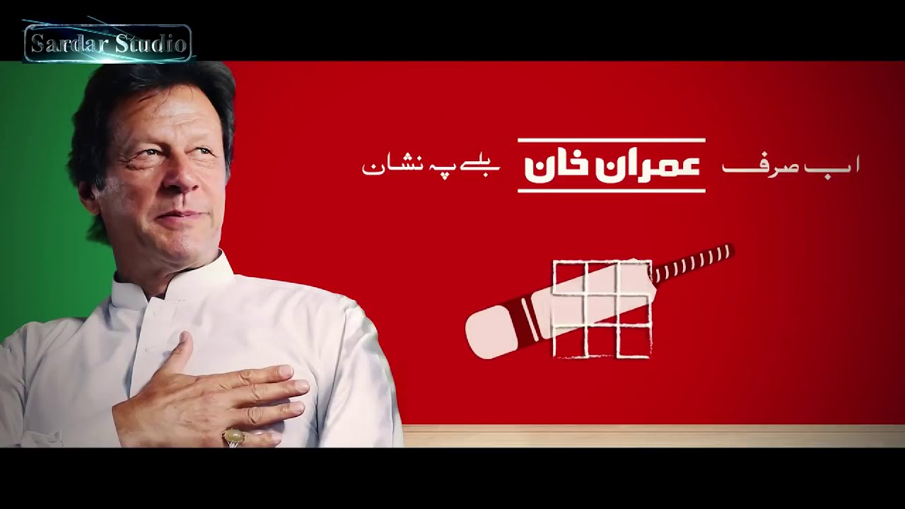 Singer: Asif Mir New PTI Song 2018