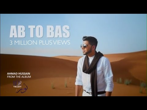 Ahmad Hussain | Ab To Bas | Official Nasheed Video